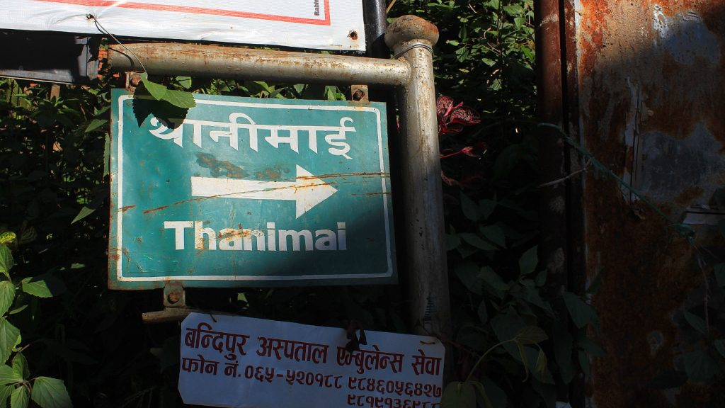 How to pronounce Nepali words? A sign of Thanimal written in Devanagari and Roman alphabet.